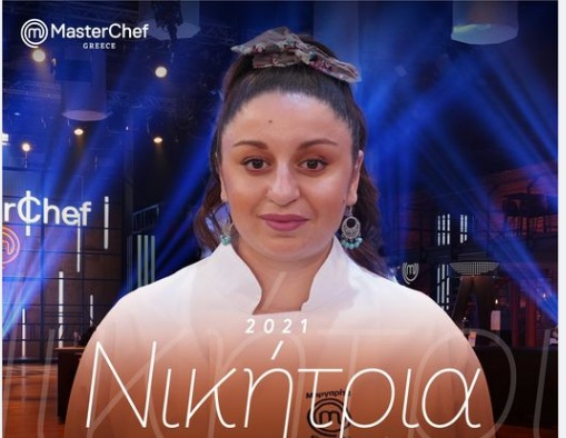Master Chef 5: Η Μαργαρίτα Νικολαΐδη είναι η πρώτη Ελληνίδα MasterChef!