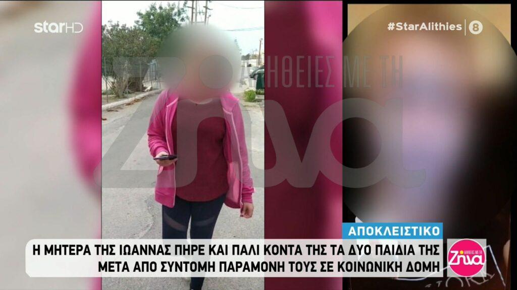 Χανιά-Η μητέρα της 11χρονης Ιωάννας πήρε και πάλι κοντά της τα δυο παιδιά της: Ο παοδοψυχολόγος μου είπε…