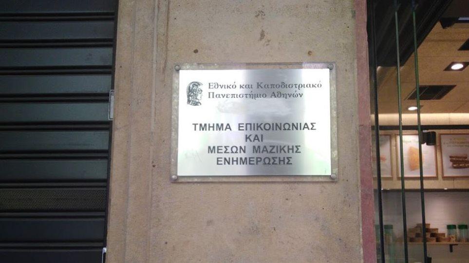ΕΚΠΑ: «Δεν έχω λάβει καμία επίσημη κατηγορία», λέει ο καθηγητής που κατηγορείται για σεξουαλική παρενόχληση