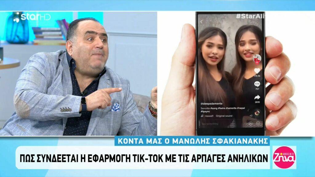 Κρούει τον κώδωνα  του κινδύνου ο Μανώλης Σφακιανάκης: «Η υπερέκθεση των παιδιών στα social media έχει κάνει τους παιδόφιλους να ξεσαλώσουν»