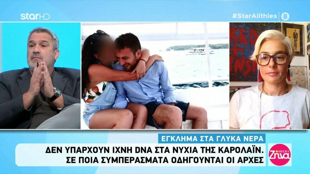 Έγκλημα στα Γλυκά Νερά: Γιατί ο Σύλλογος Ελλήνων ψυχολόγων ζητά από την ψυχολόγο της Καρολάϊν το πτυχίο της