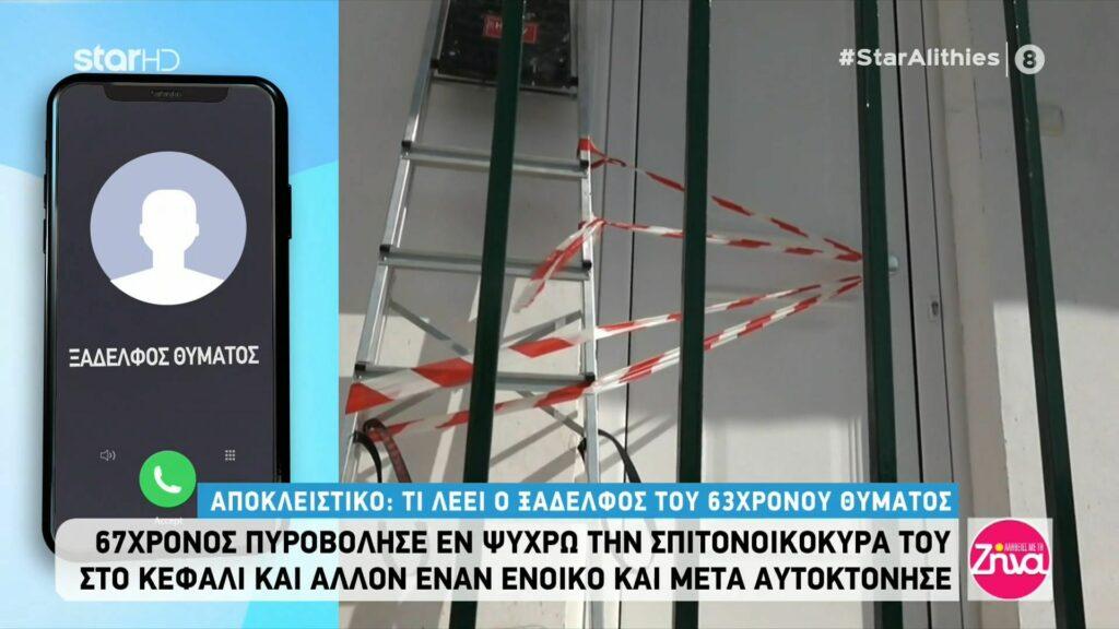Διπλό φονικό στην Κέρκυρα: Ξάδελφός  63χρονου θύματος-Ήταν καλός άνθρωπος…ήσυχος!