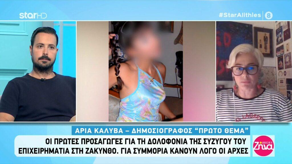 Ζάκυνθος: Έξι προσαγωγές για τη δολοφονία της συζύγου επιχειρηματία-Συνδέονται και με τη δολοφονία του επιχειρηματία και πως;