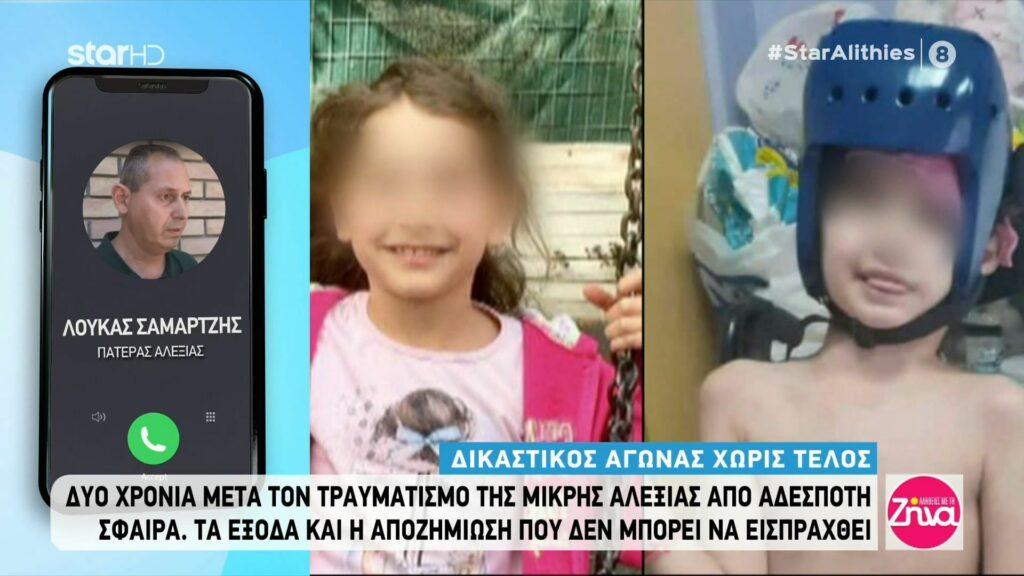 Συγκλονίζει ο πατέρας της μικρής Αλεξίας που τραυματίστηκε από αδέσποτη σφαίρα: Βλέπει τα άλλα παιδάκια που τρέχουν και κλαίει…
