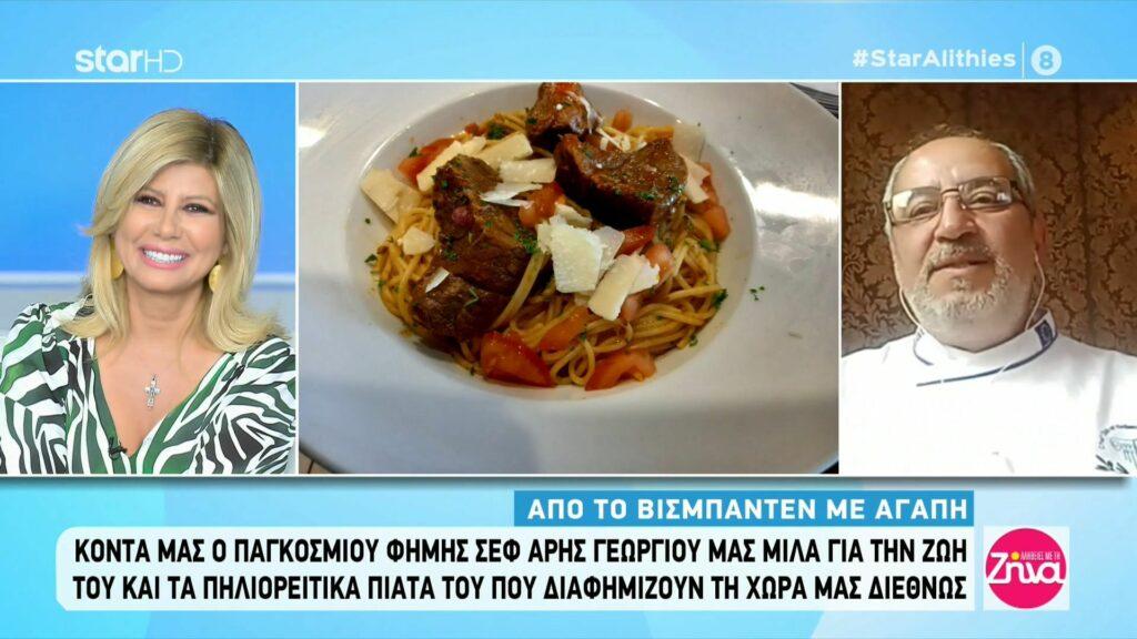 Άρης Γεωργίου: Ο παγκοσμίου φήμης σεφ μιλά για τη ζωή του και τα πηλιορείτικα πιάτα του