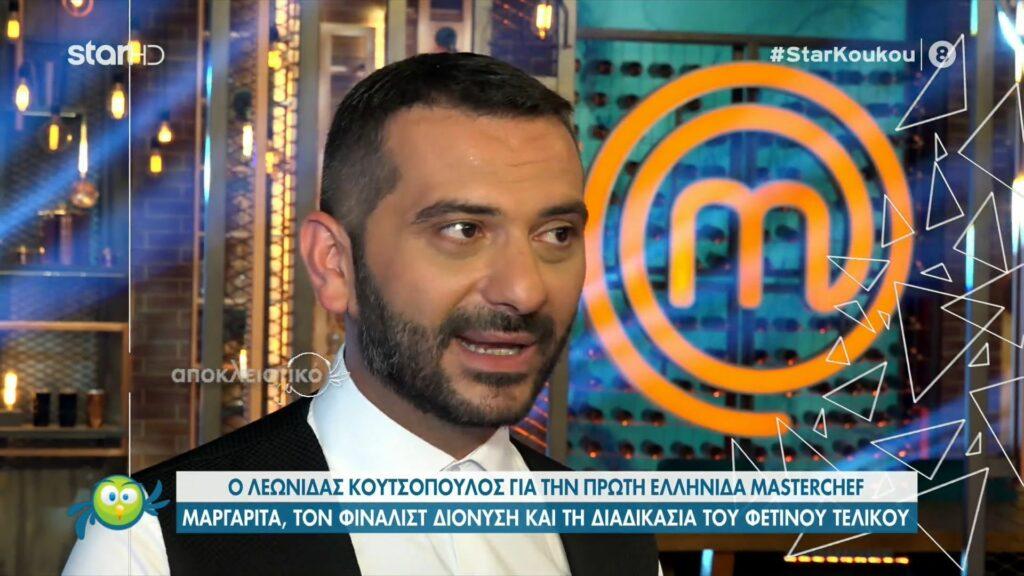 Ο Λεωνίδας Κουτσόπουλος για την πρώτη Ελληνίδα MasterChef και τη διαδικασία του φετινού τελικού
