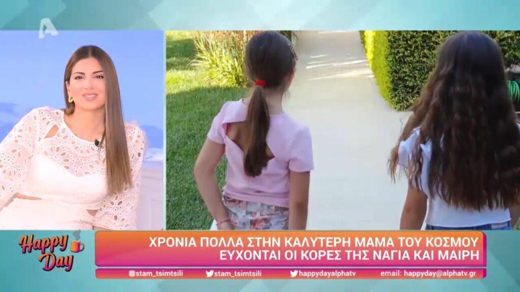 """Σταματίνα Τσιμτσιλή: """"'Ελιωσε"""" βλέποντας τις κορούλες της,  να τής  εύχονται και  να τραγουδούν για τα γενέθλιά της"""