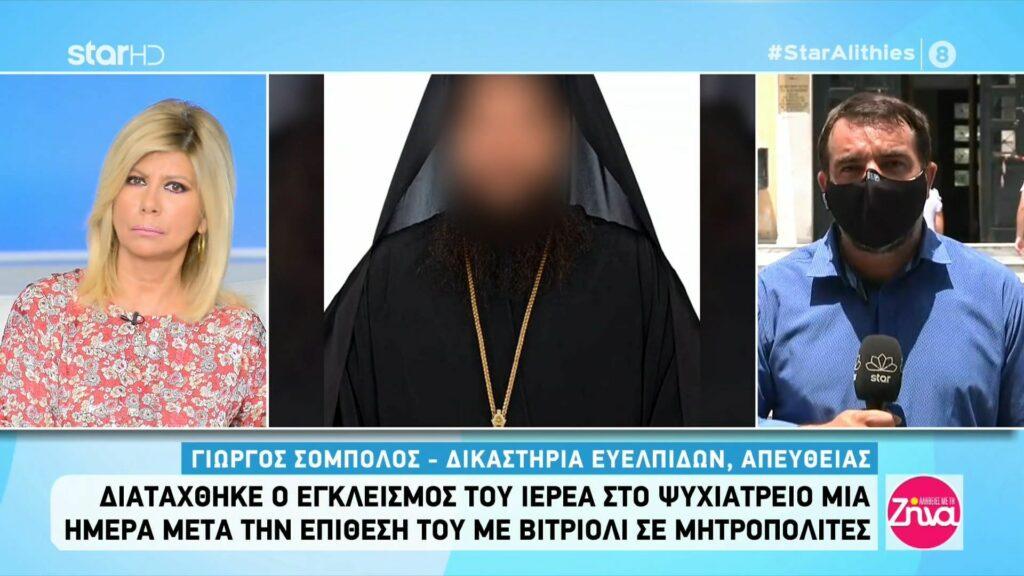 Στο Δρομοκαΐτειο ο ιερέας που επιτέθηκε με βιτριόλι στους Μητροπολίτες