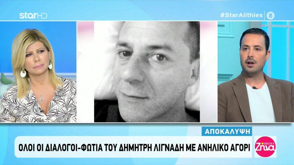 Δημήτρης Λιγνάδης: Τρίτη ποινική δίωξη για τον βιασμό 17χρονου αγοριού πριν από 7 χρόνια