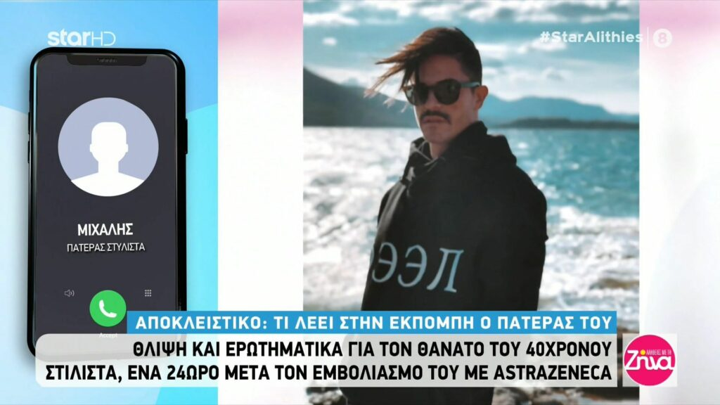 Θλίψη και ερωτηματικά για τον θάνατο του 40χρονου στυλίστα: To τελευταίο τηλεφώνημα σε  γνωστή τραγουδίστρια και όσα λέει η φίλη του που τον βρήκε νεκρό