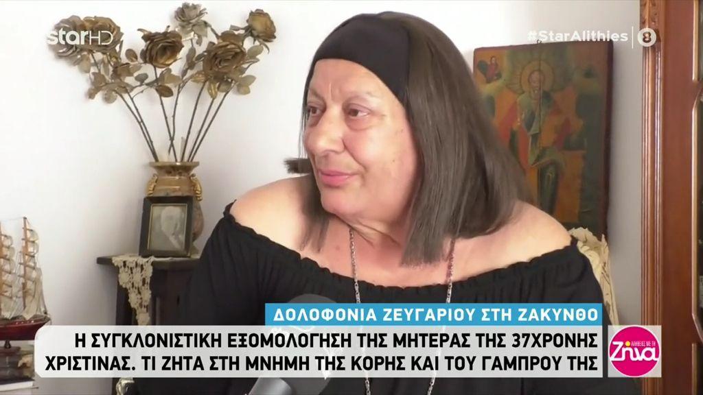 Δολοφονία ζευγαριού στη Ζάκυνθο: Μητέρα 37χρονης Χριστίνας- Ήμουν στο δωμάτιο μου όταν κάποιος ανήγγειλε στα κοριτσάκια της τον θάνατο της μητέρας τους. Δεν θα ξεχάσω τις κραυγές τους