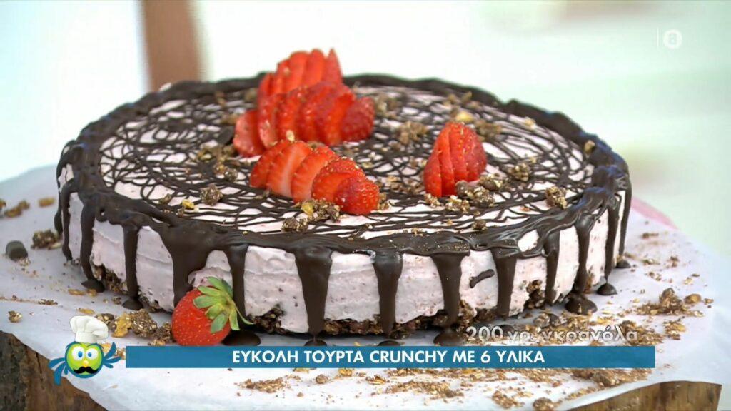 Εύκολη τούρτα crunchy με 6 υλικά από τον Λάμπρο Βακιάρο