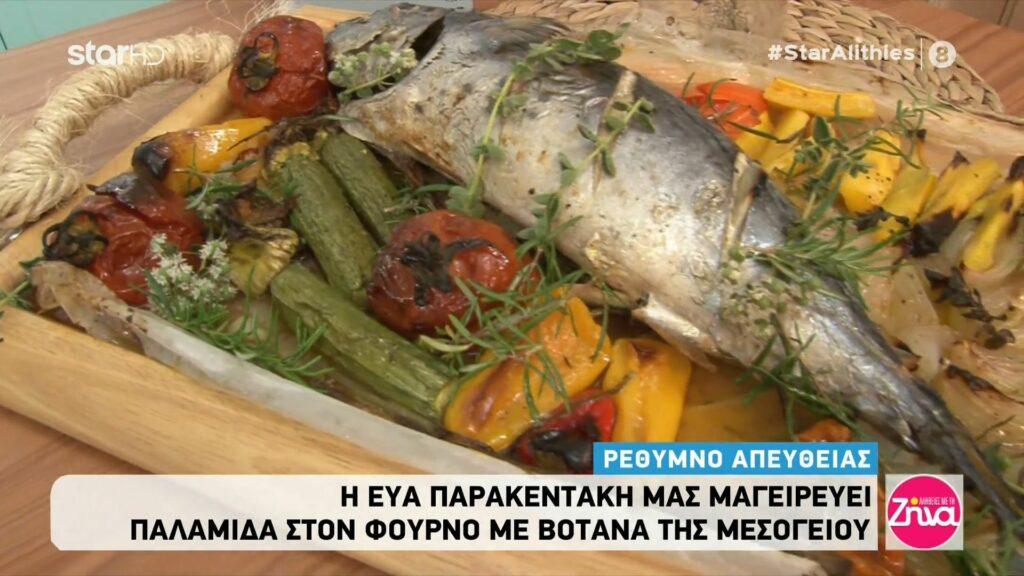 Παλαμίδα στον φούρνο με βότανα της Μεσογείου από την Εύα Παρακεντάκη
