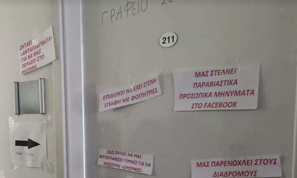 Καταγγελίες – σοκ για καθηγητή στο ΕΚΠΑ: Ζητούσε από φοιτήτριες ακατάλληλες φωτογραφίες