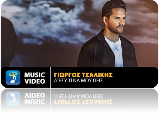 Ο Γιώργος Τσαλίκης κυκλοφόρησε το νέο του τραγούδι «Εσύ τι να μου πεις»