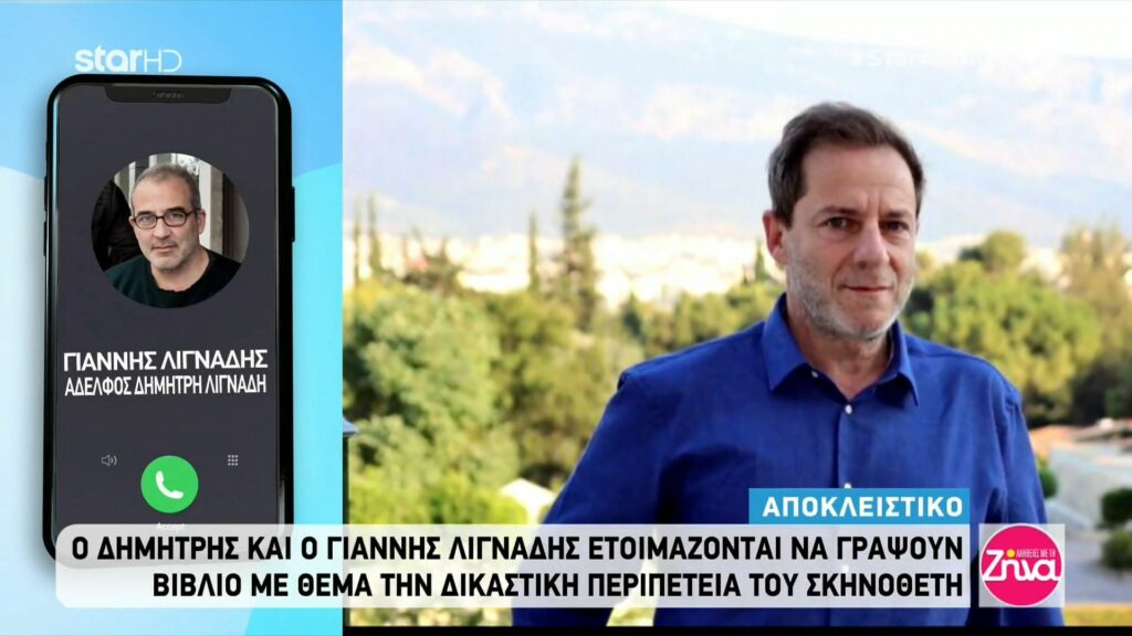 Ο Γιάννης Λιγνάδης αποκαλύπτει: Όλα τα σχέδια αδελφού του Δημήτρη στη φυλακή, όσα συζητάνε οι δυο τους και η σημερινή του κατάσταση