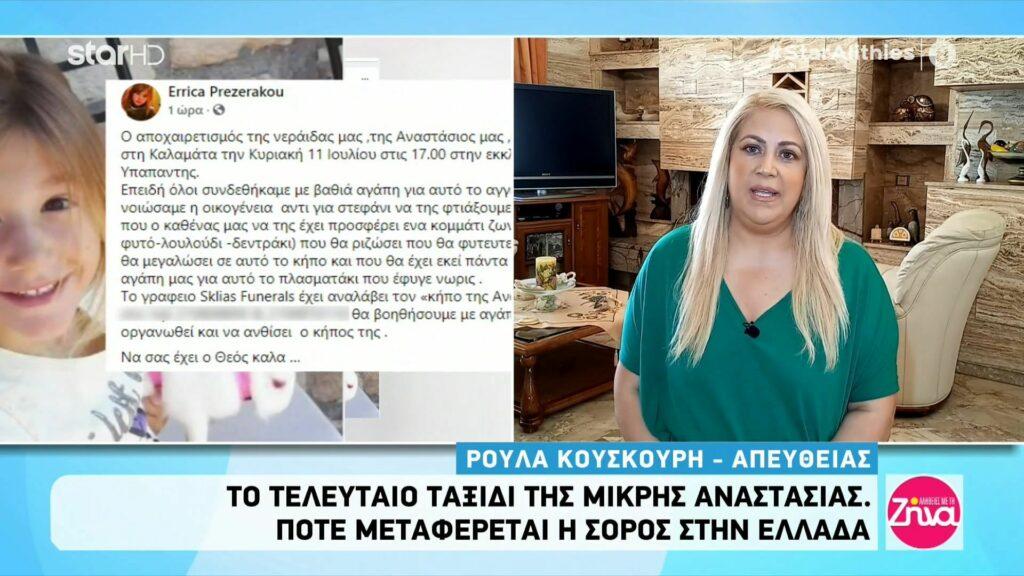 """Το τελευταίο """"αντίο"""" στη μικρή Αναστασία: Το μήνυμα της Πρεζεράκου, ο κήπος της Αναστασούλας και η τελευταία φορά που θα βρεθεί στο σπίτι της"""