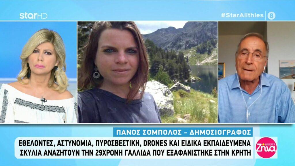 Θρίλερ στα Χανιά: Εθελοντές, αστυνομία, πυροσβεστική και drones αναζητούν την 29χρονη Γαλλίδα που εξαφανίστηκε