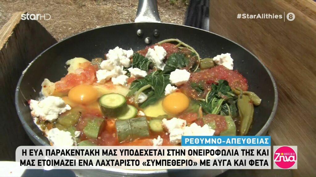 "H Εύα Παρακεντάκη μας ετοιμάζει ένα λαχταριστό ""συμπεθεριό"" με φρέσκα αυγά και λαχανικά"