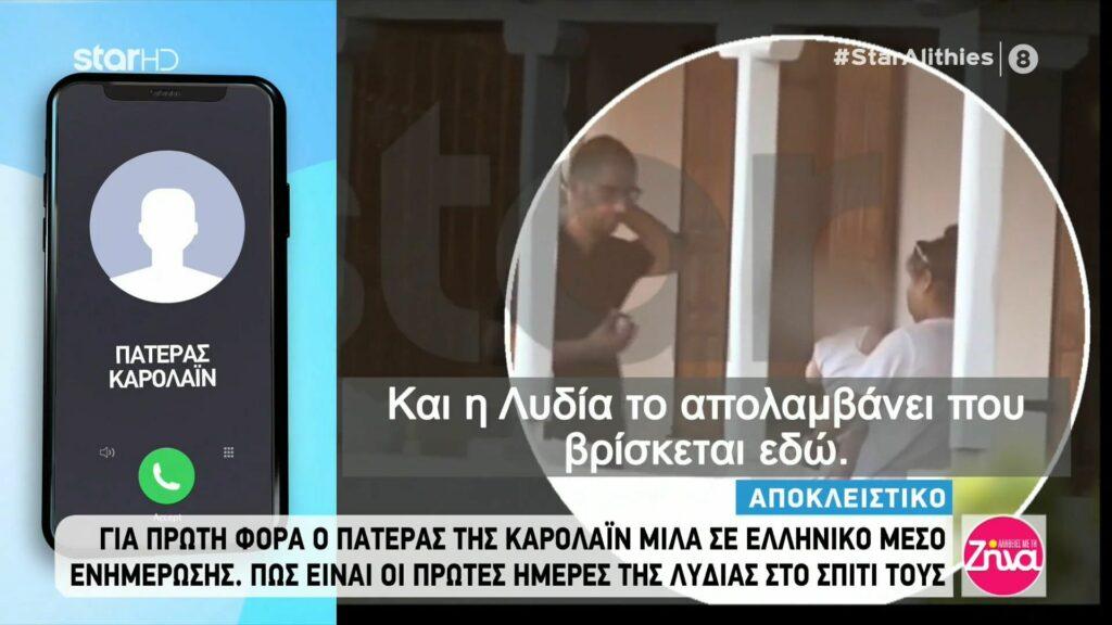 Για πρώτη φορά ο πατέρας της Καρολάιν μιλά σε ελληνικό μέσο: Η νέα ζωή εκείνου και της συζύγου του με την μικρή Λύδια