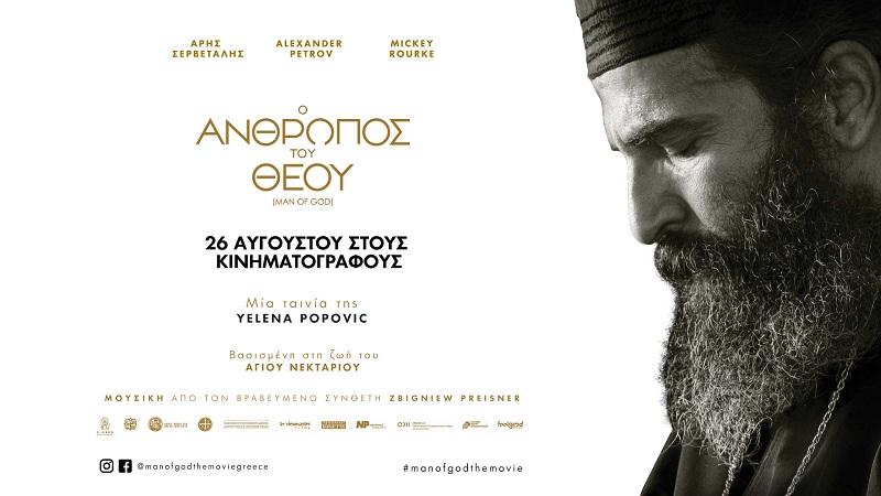 «Ο άνθρωπος  του  Θεού»  Η βραβευμένη ταινία για τον Άγιο Νεκτάριο  έρχεται στις κινηματογραφικές αίθουσες