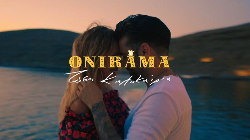 Η Εβελίνα Παπούλια πρωταγωνιστεί στο video clip των Onirama σε φόντο… Ελληνικό στην Κύθνο!