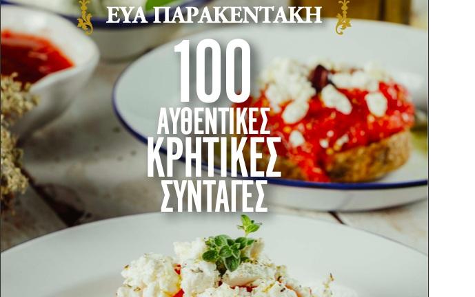 100 Αυθεντικές Κρητικές συνταγές-Το πολυαναμενόμενο βιβλίο μαγειρικής της Εύας Παρακεντάκη από τις 23 Σεπτεμβρίου σε όλα τα βιβλιοπωλεία