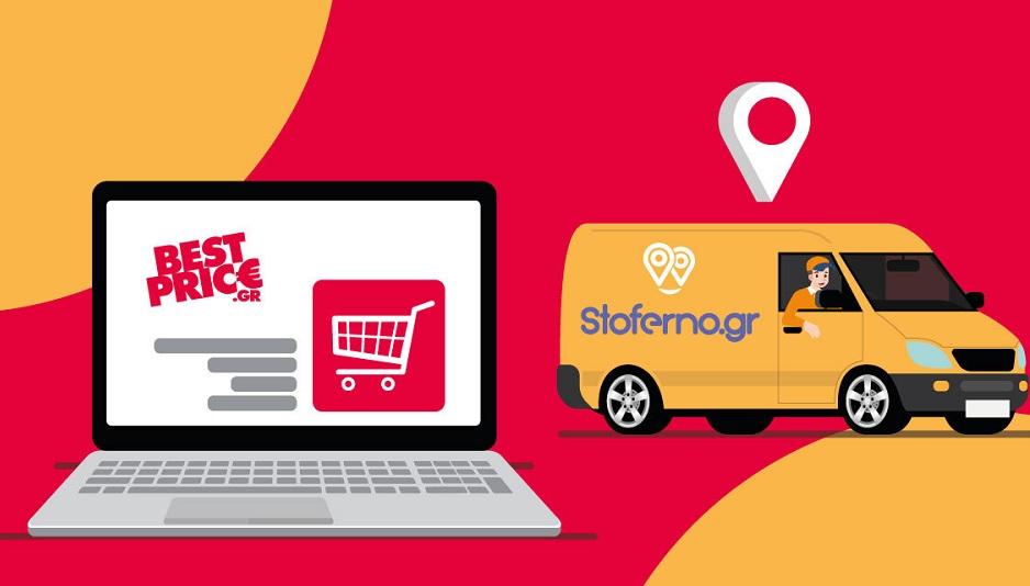Συνεργασία BestPrice.gr και Stoferno.gr για παροχή υπηρεσιών αυθημερόν παράδοσης στα ηλεκτρονικά καταστήματα