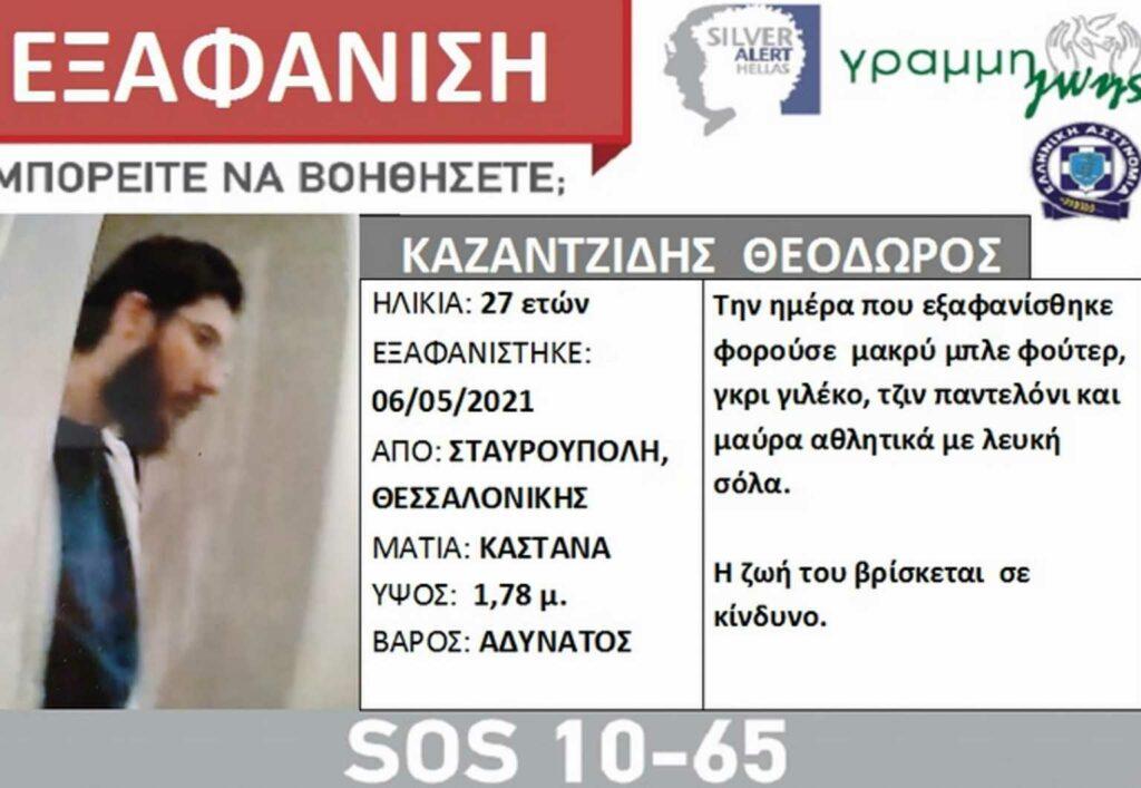 Θεσσαλονίκη: Θρίλερ με την εξαφάνιση του Θεόδωρου Καζαντζίδη – Η κραυγή αγωνίας του πατέρα του