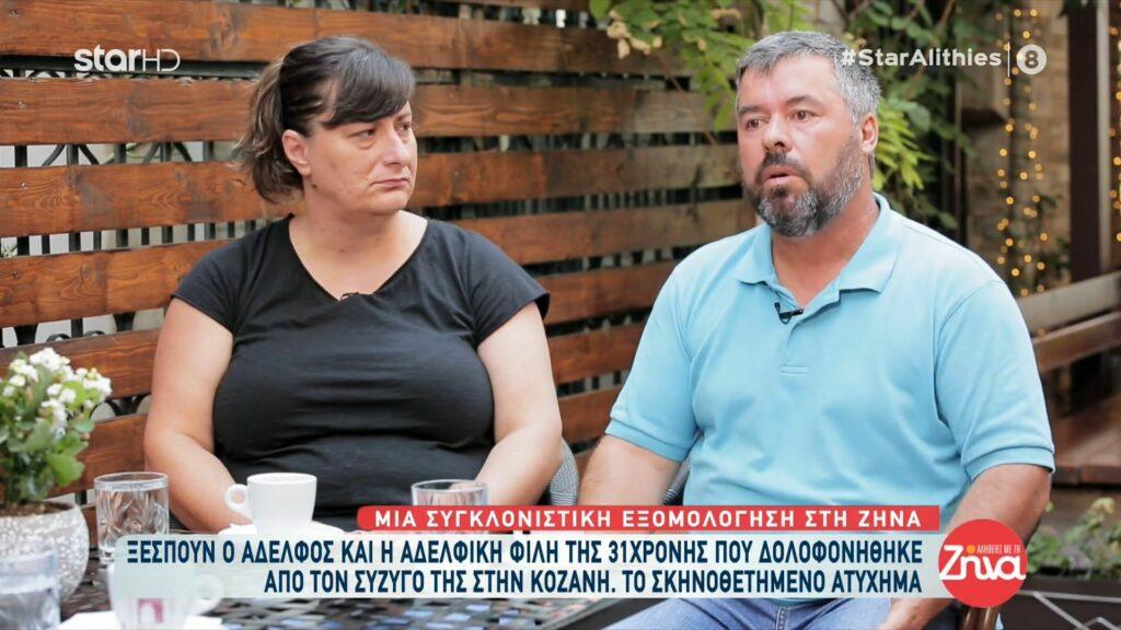 Ξεσπούν ο αδελφός και η αδελφική φίλη της 31χρονης που δολοφονήθηκε από τον σύζυγό της στην Κοζάνη: Της έδινε σφαλιάρες και χαστούκια για να συνέλθει από τη λιποθυμία
