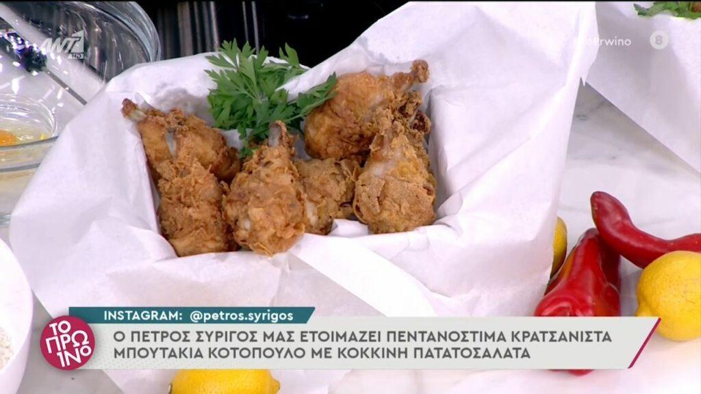 Κρατσανιστά μπουτάκια κοτόπουλου με κόκκινη πατατοσαλάτα από τον Πέτρο Συρίγο
