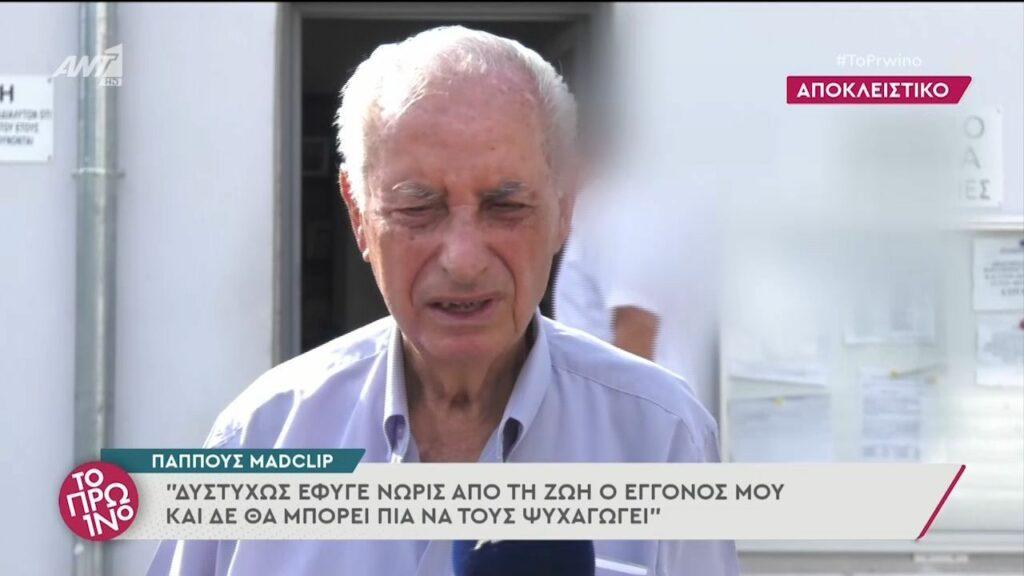 Ξεσπά ο  παππούς του Mad Clip: Από τη σορό έλειπε ο σταυρός  του αξίας 10.000 ευρώ