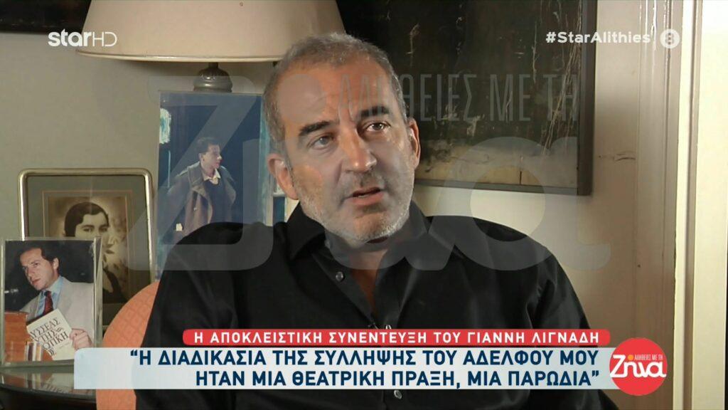 Ο Δημήτρης Λιγνάδης ανοίγει το πατρικό του και μιλάει για όλα: Η αντίδραση του αδελφού του Δημήτρη, στο άκουσμα της προφυλάκισης του, οι μέρες στη φυλακή και η πικρία