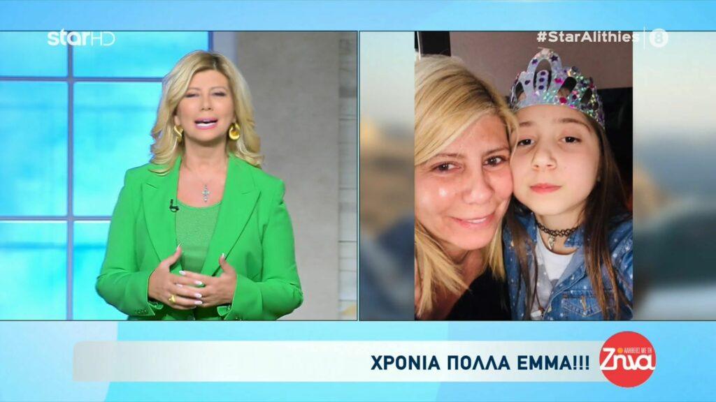 Ζήνα Κουτσελίνη: Οι ευχές στην κόρη της ανήμερα της γιορτής της!