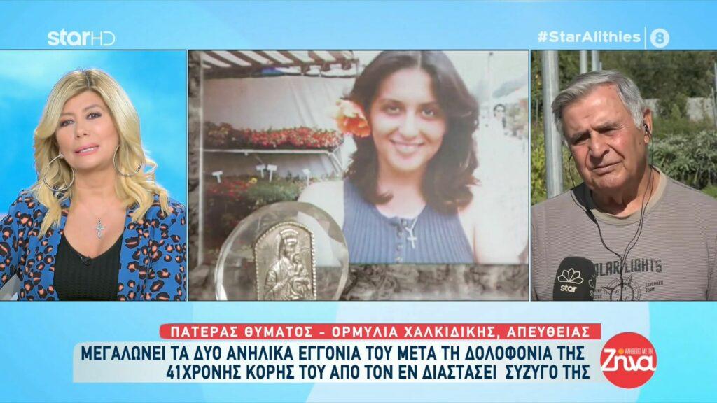 Δολοφονία  Λέλας Μαυρομάτη: Η εξομολόγηση του παππού Λάμπη,  πατέρα του θύματος: Τα εγγόνια μου στο σχολείο δεν γράφουν το επίθετο τους. Μόνο το όνομα τους και μια παύλα