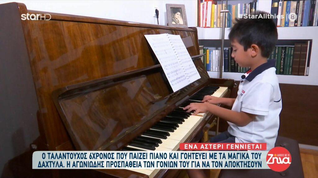 Ένα αστέρι γεννιέται: Ο 6χρονος Εμμανουήλ που παίζει πιάνο και γοητεύει με τα μαγικά του δάχτυλα!