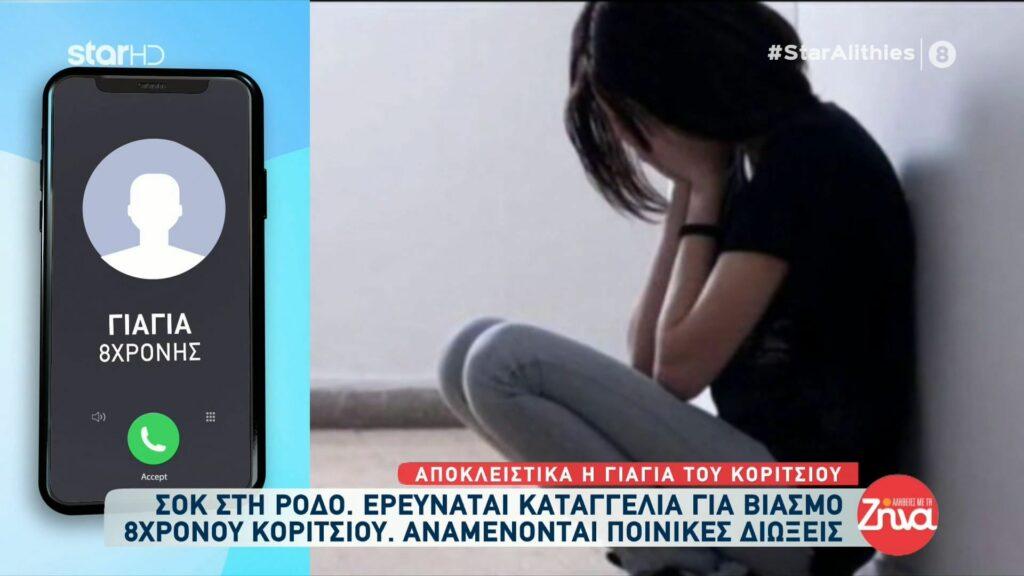 Γιαγιά οχτάχρονου κοριτσιού που νοσηλεύτεται μετά τον βιασμό του: Πώς έγινε, ποιος ήταν δεν ξέρω…κλαίω από το πρωί!…