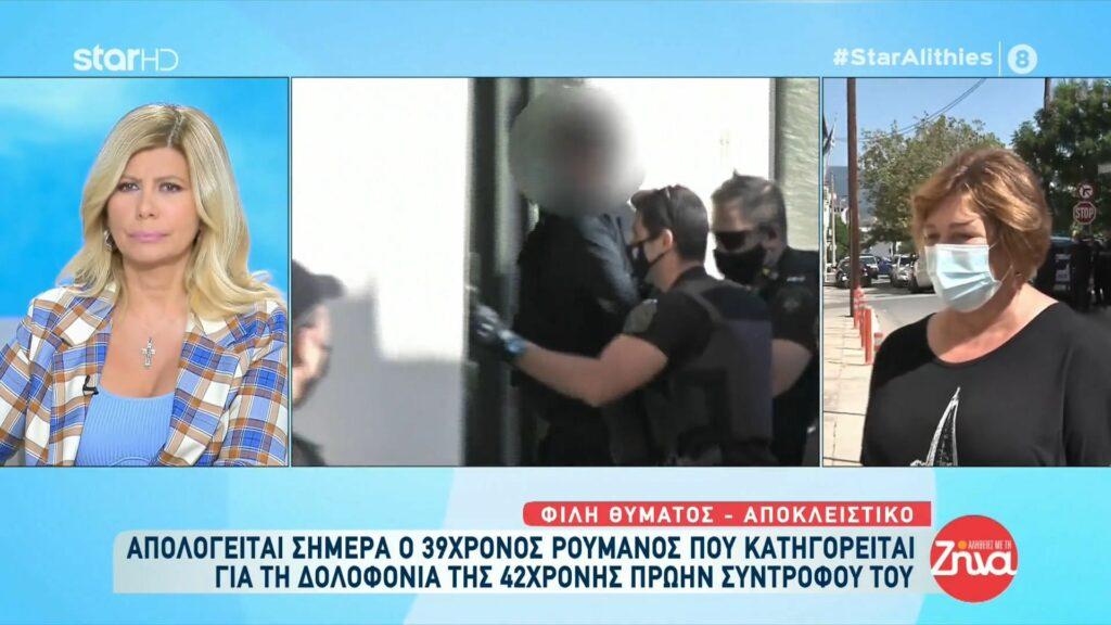Απολογείται ο 39χρονος Ρουμάνος που κατηγορείται για τη δολοφονία της 42χρονης Μόνικα: Περνούσε πολύ δύσκολα μαζί του. Την έδερνε συνέχεια