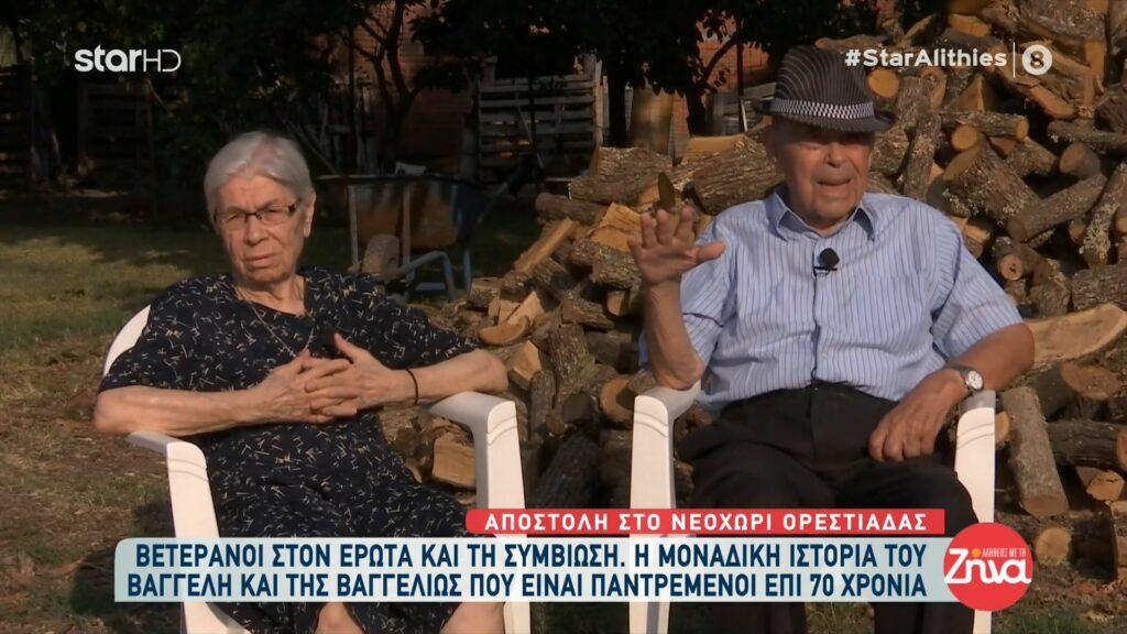Συγκινεί ο άσβεστος έρωτας του κυρ' Βαγγέλη και της κυρα-Βαγγελιώς:Είμαστε 70 χρόνια παντρεμένοι και αγαπημένοι…είμαστε ακόμα ερωτευμένοι!