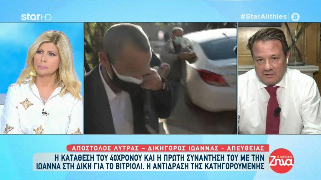 Επίθεση με βιτριόλι-Δικηγόρος Ιωάννας:  Η κατηγορουμένη όταν άκουσε την κατάθεση του 40χρονου…