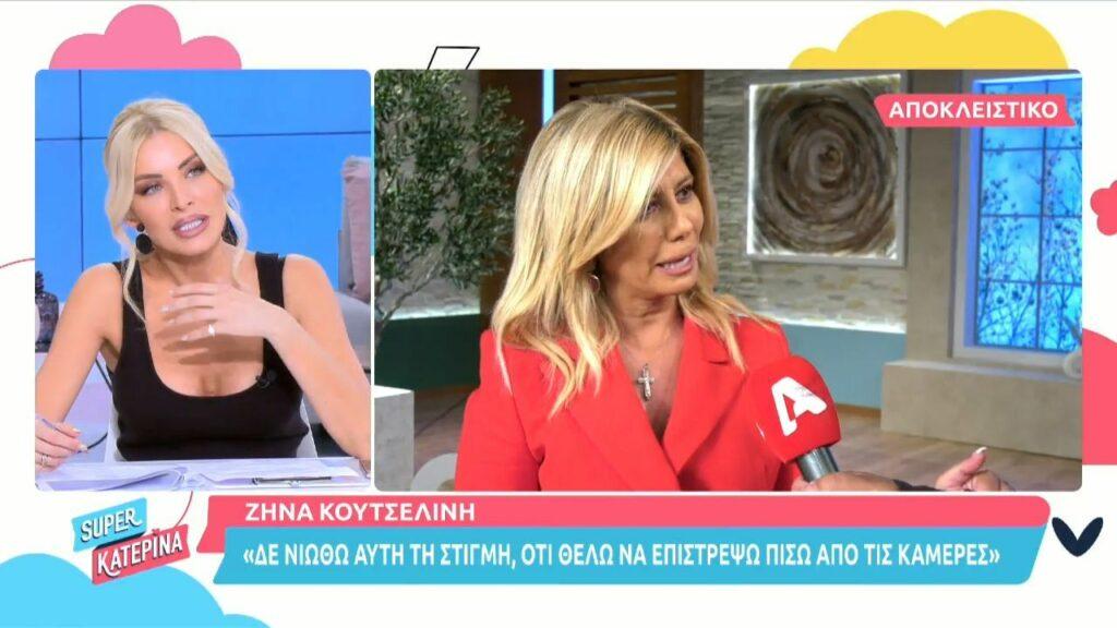 Κατερίνα Καινούργιου: Όσα  αποκάλυψε  για τη σχέση της με τη Ζήνα  Κουτσελίνη- Θέλω να πω κάτι…