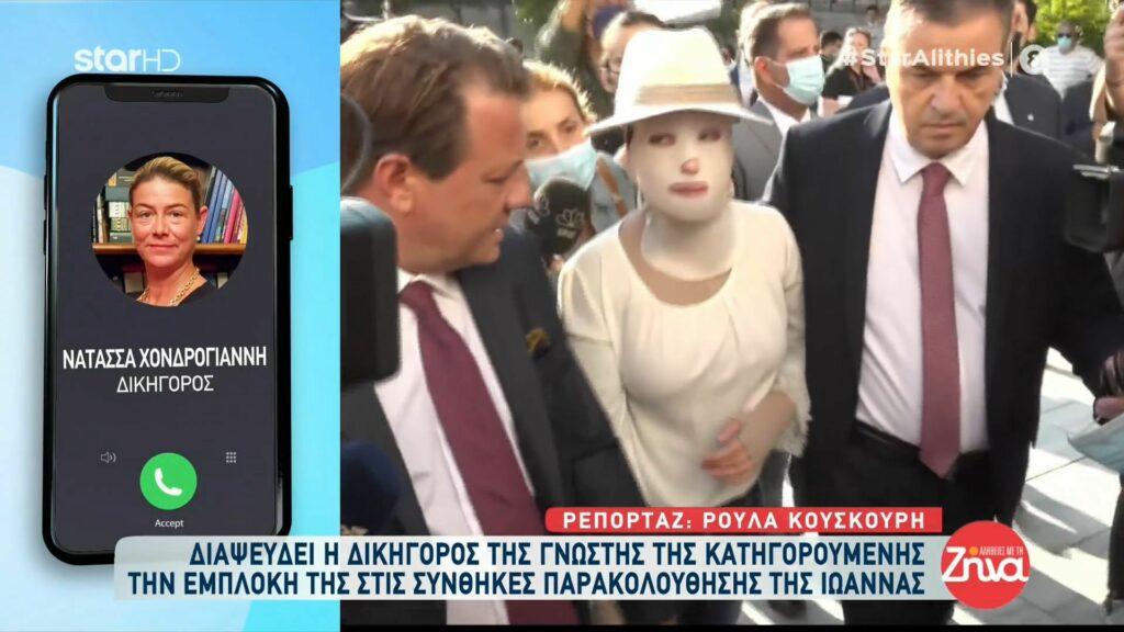 Διαψεύδει η δικηγόρος της  γνωστής της Έφης την εμπλοκή της στις συνθήκες παρακολούθησης της Ιωάννας