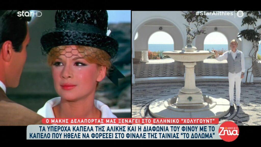 """Ο Μάκης Δελαπόρτας μας ξεναγεί στην """"κινηματογραφική"""" Ρόδο:  Η διαφωνία της Αλίκης με το Φίνο για ένα καπέλο και τα  δάκρυα της"""