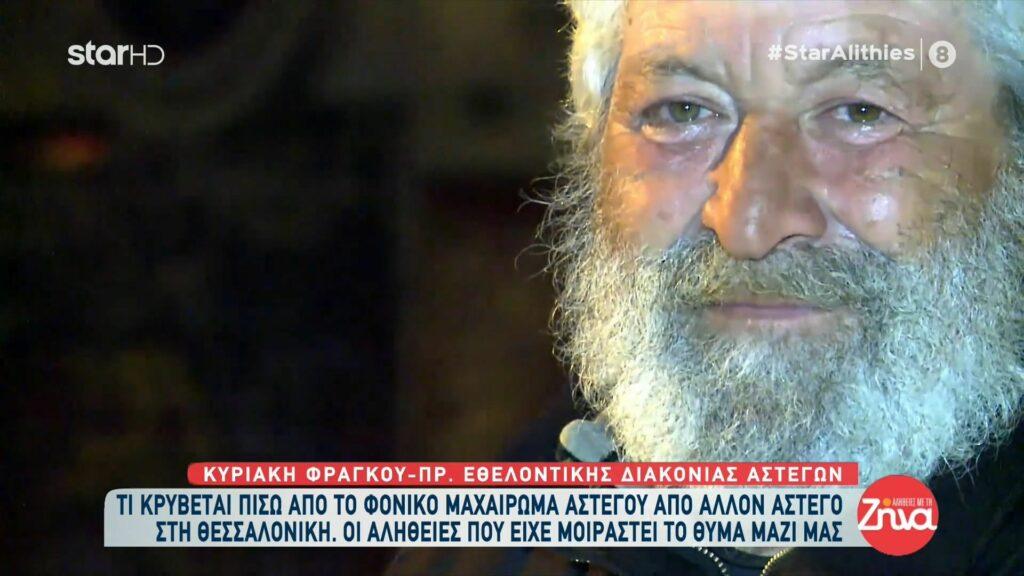 Τι κρύβεται πίσω από το φονικό μαχαίρωμα άστεγου από άλλον άστεγο στη Θεσσαλονίκη: Έπεσε αιμόφυρτος στον δρόμο και…
